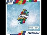 Sochi Hockey Open: сувенирка
