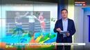 Новости на Россия 24 • Рио-2016. Россия потеряла строчку в медальном зачете