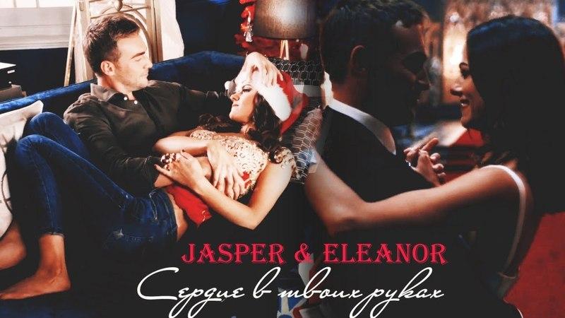 Джаспер и Элеонор II Сердце в твоих руках ( 4х10)