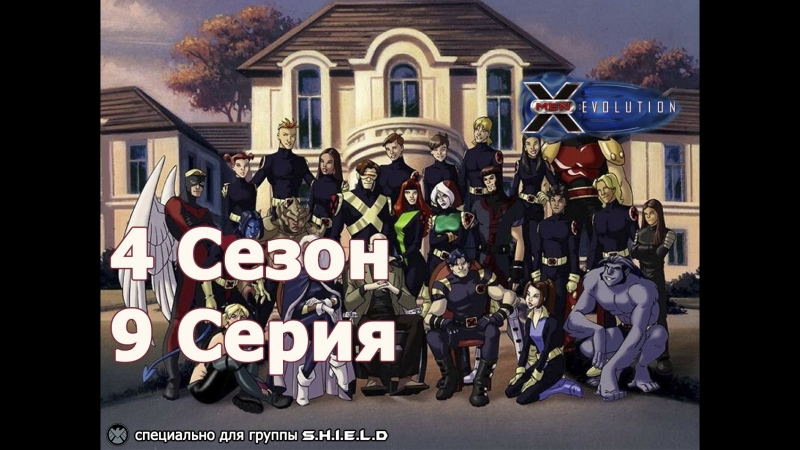 Люди Икс: Эволюция 4 Сезон 9 Серия Вознесение Часть Вторая