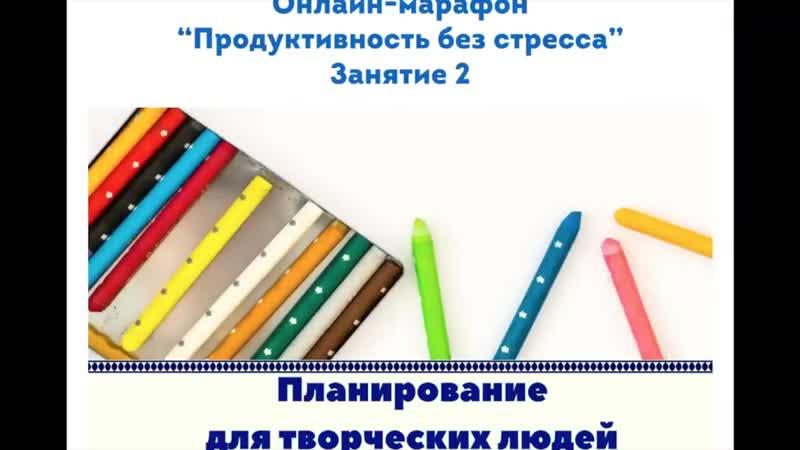 Занятие 2. Планирование для творческих людей. Продвинутый уровень