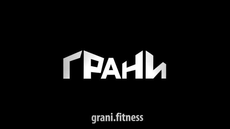 Фитнес-клуб Грани - место близких по духу!
