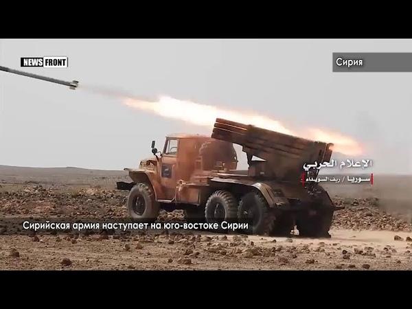 Cирийская армия штурмует опорные пункты ИГИЛ* в Таль-Сафе на юго-востоке Сирии