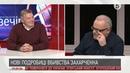 Юрій Гримчак Про нові подробиці ліквідації Захарченка та вибори в ОРДЛО Інфовечір