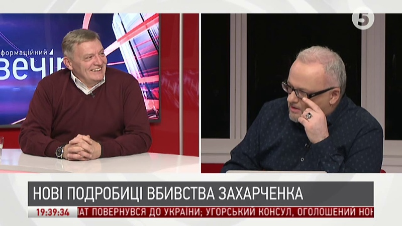 Юрій Гримчак Про нові подробиці ліквідації Захарченка та вибори в ОРДЛО | Інфовечір