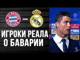Игроки Реал Мадрида о Баварии Жеребьевка 12 финала Лиги Чемпионов
