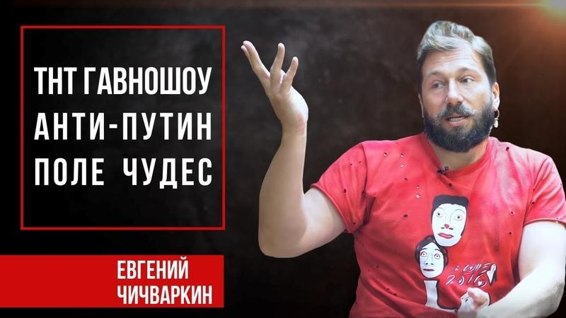 Евгений Чичваркин. ТНТ гавношоу l Анти-Путин l Поле Чудес l Вскрытие 3