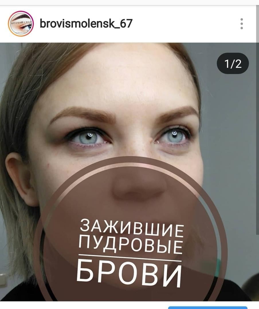 ПУДРОВЫЕ БРОВКИ ТОП МАСТЕР СМОЛЕНСК  Алена Майструк