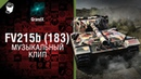 FV215b 183 Музыкальный клип от GrandX World of Tanks