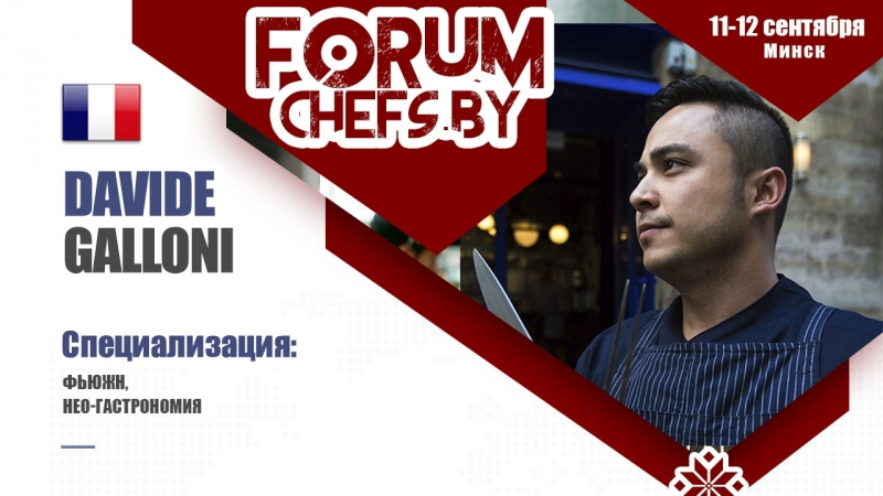 Davide Galloni приглашает на FORUM CHEFS BY в Минске