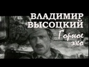 Владимир Высоцкий. Горное эхо (Расстрел горного эха / Белый взрыв, 1969. Clip. Custom