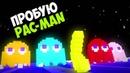 Классический Pac-Man с Андромаликом