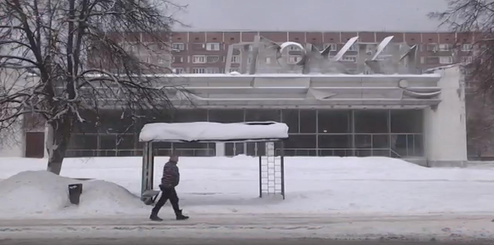 """В Курчатове выставили на продажу бывший кинотеатр """"Прометей"""""""