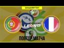 Португалия - Франция. Повтор матча 12 финала ЧМ 2006