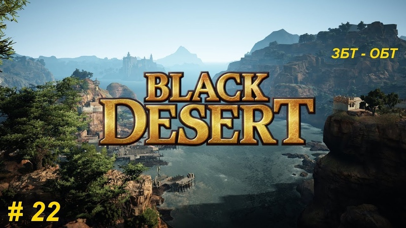Приключения Black Desert Online ЗБТ ОБТ HD 22