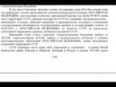 СССР запрещает вести какие либо переговоры