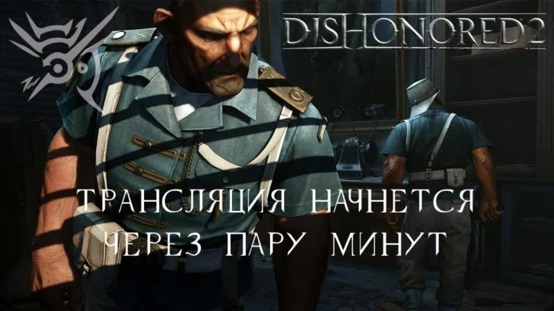Dishonored 2 - Великая инквизиция