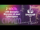 B&ampS Стрим с вебкой. Смотрим LAN-финал Весеннего турнира по Blade and Soul (Матч НС + Финал)