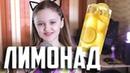 ЛИМОНАД Ксения Левчик cover Катя Адушкина