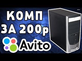 Сборка ПК за 200 рублей с Авито