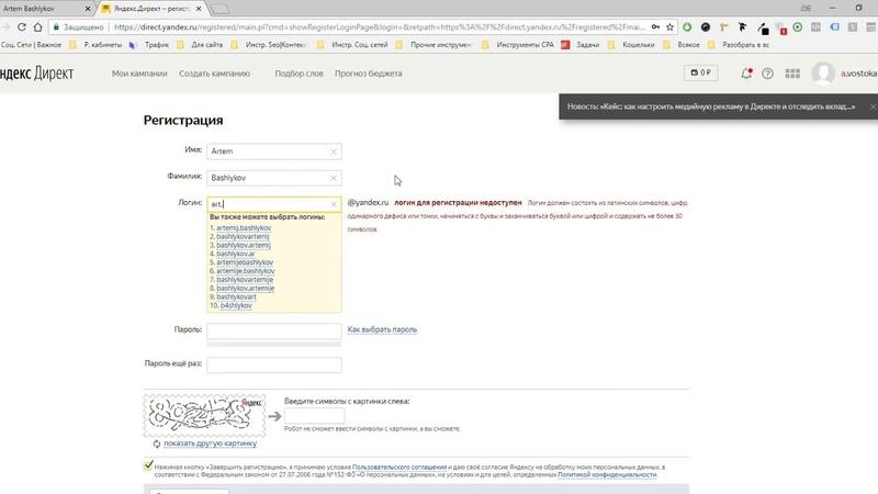 Как выдать доступ маркетологу к Яндекс Директу