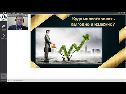 GMT Asia Incorporation - презентация проекта и маркетинг компании