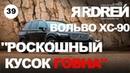 ВОЛЬВО ХС-90 РОСКОШНЫЙ КУСОК ГОВНА