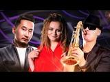 Ayur Tsyrenov, AnasteZia, Syntheticsax - Кукла (Иванушки International cover)