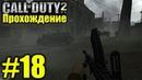 Прохождение Call of Duty 2 Британия Битва за Кан Миссия 18 ПЕРЕКРЁСТОК