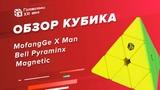 Магниты рулят! Обзор QiYi MoFangGe X-Man Bell Magnetic