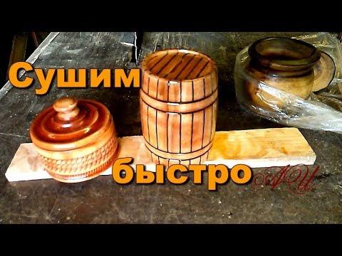 Точение сырой древесины ч.3 ( быстрая сушка )