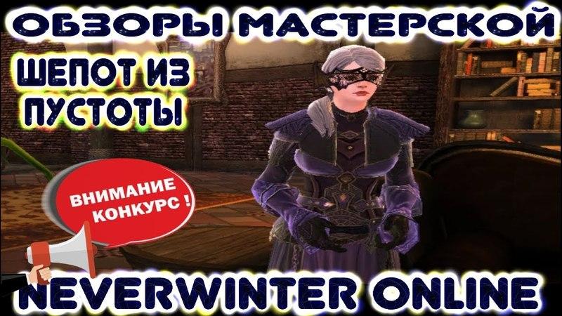 Шепот из Пустоты (конкурс) - Обзоры Мастерской Neverwinter Online