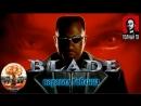 Блэйд / Blade (1998) (перевод Гоблина) 720HD