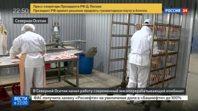 Новости на Россия 24 • В Северной Осетии начал работу современный мясоперерабатывающий комбинат