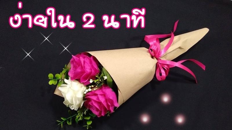 DIY วิธีจัดช่อดอกไม้แบบง่ายๆ ช่อดอกไม้แห365