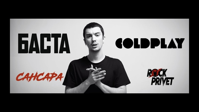 Баста Coldplay Сансара Cover by ROCK PRIVET