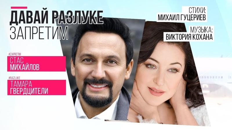 Стас Михайлов и Тамара Гвердцители - Давай разлуке запретим (Official Lyric-video)