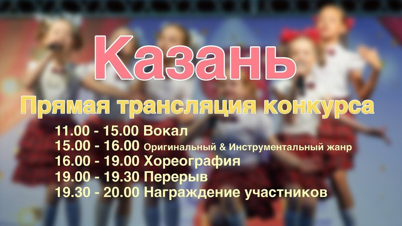 Я - Суперзвезда в Казани. Конкурс талантов.