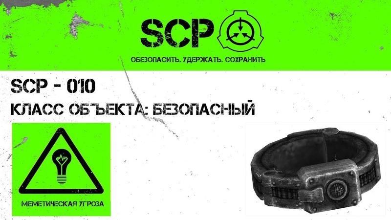 SCP-010 ||| Ошейники подчинения ||| SCP - Stories