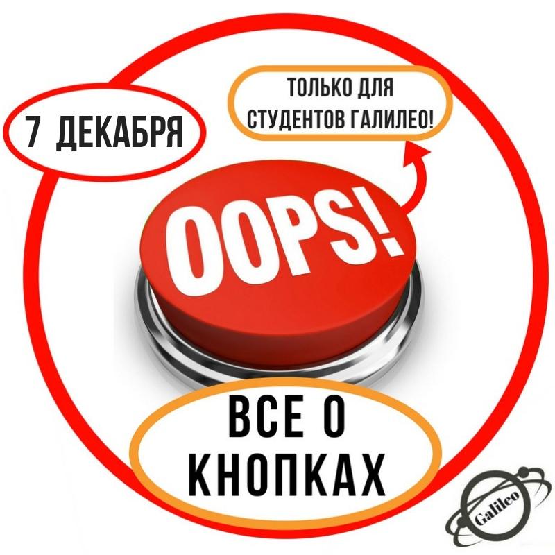 """Афиша 7.12 - Закрытая лекция: """"Все о Кнопках"""""""