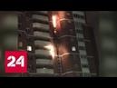 В Екатеринбурге горят четыре этажа жилого дома Россия 24