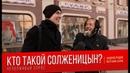 Кто такой Александр Солженицын Неполживый опрос