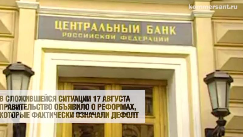Ъ спросил у бизнесменов как они пережили дефолт