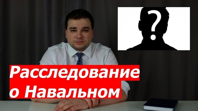 Расследование Навального осторожно сатира