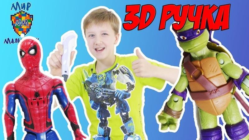 Мир мальчишек • КИРИЛЛ и НИНДЗЯГО рисуют 3D ручкой! Паутина для ЧЕЛОВЕКА ПАУКА!