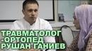 Рушан Ганиев Руками хирурга управляет Всевышний Призвание