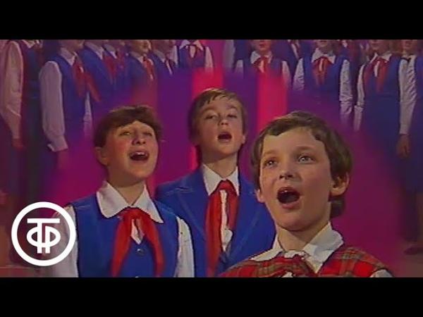 Ветру и солнцу навстречу Концерт Большого детского хора ЦТ и ВР п у В Попова 1984
