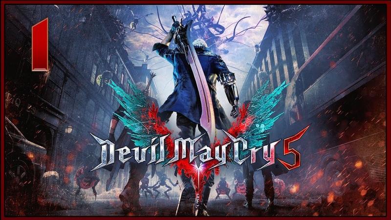 Devil May Cry 5 ★ 1 Пролог