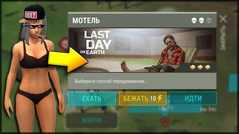 Last Day on Earth Survival - КАК ПРОЙТИ МОТЕЛЬ ГОЛЫМ
