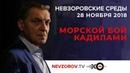 Невзоровские среды на радио Эхо Москвы Эфир от 28 11 2018